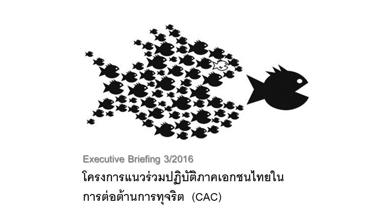 Thai Institute of Directors